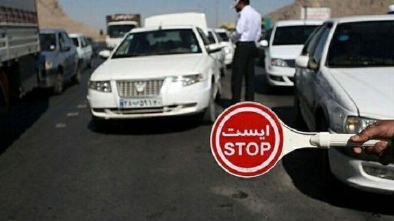 آغاز ممنوعیت تردد بین استانی به مدت پنج روز