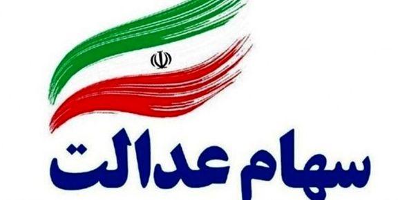 توقف برگزاری مجامع سهام عدالت در چهار استان