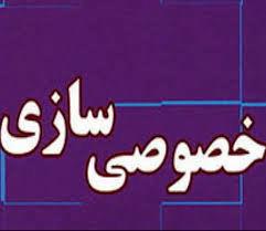 آمار در آمدهای حاصل از واگذاری های دولت در 7 ماهه اول سال 97