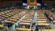 مکان مجمع عمومی سالانه سازمان ملل تغییر می کند؟