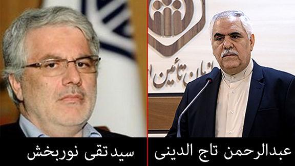 پیام تسلیت مقامات ایران برای درگذشت رئیس سازمان تأمین اجتماعی و معاون پارلمانی او