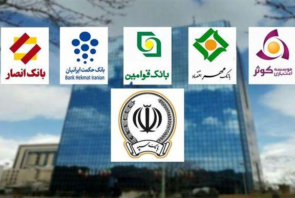 تابلوی پنج بانک ادغام شده به نام بانک سپه تغییر می کند