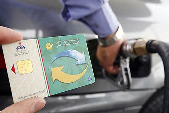 چطور کارت سوخت المثنی دریافت کنیم /  چه مدارکی برای دریافت کارت سوخت نیاز است