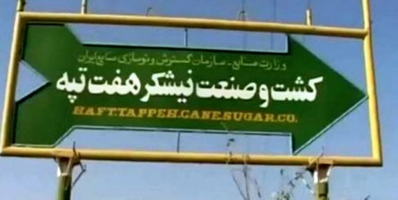 استاندار خوزستان از آزاد شدن منابع پرداخت حقوق کارگران نیشکر هفتتپه خبر داد