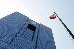 بانک مرکزی: بانکها باید نسخهای از قرارداد را به وام گیرندگان ارائه دهند
