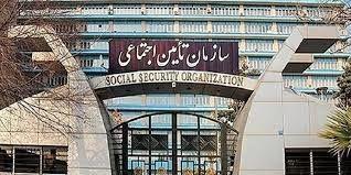 سازمان تأمین اجتماعی تا سال ۱۴۰۴ به مرز ورشکستگی خواهد رسید