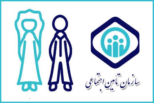 شرایط دریافت کمک هزینه ازدواج تامین اجتماعی