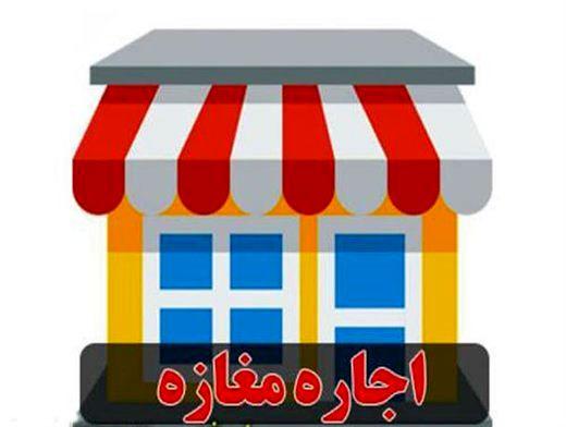 بهای  اجاره یک واحد تجاری در منطقه چیذر