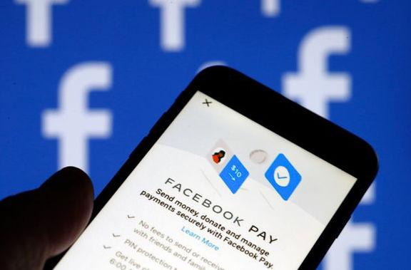 روش جدید فیسبوک برای پرداخت آنلاین