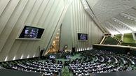 ادامه رسیدگی به لایحه بودجه 1400؛ دستور کار امروز صحن علنی مجلس