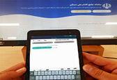 مهلت ثبت نام در سامانه مسکن ملی تا 30 شهریور پایان مییابد