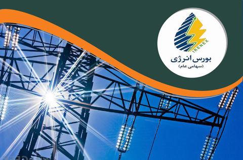 ۵ میلیون کیلووات ساعت برق در بازار عمده فروشی بورس انرژی ایران معامله شد