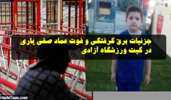 اولین  گفتگو  پدر کودک 8 سالهای که در ورزشگاه آزادی فوت کرد + فیلم