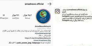 صفحه اینستاگرام  آمد نیوز غیر فعال شد