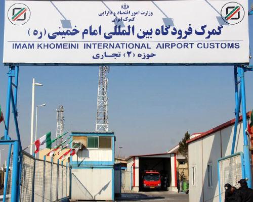 اعلام میزان ارز همراه مسافران در فرودگاه امام الزامی شد