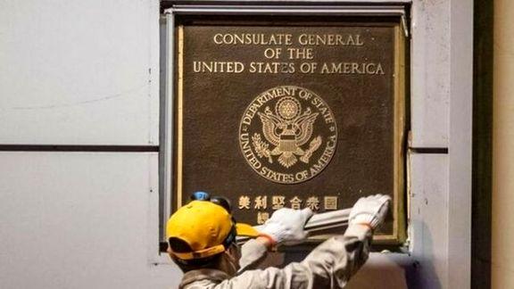 چین از بسته شدن کنسولگری آمریکا در یکی از شهرهای خود خبر داد