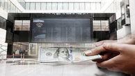 الزام تشکیل بازار آتی ارز در بورس کالای ایران