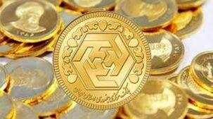 دستورالعمل مالیات سکه تحویلی سال ۹۸