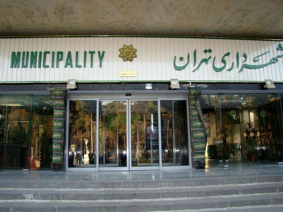 شهرداری تهران 120 میلیارد تومان از طلب خود را وصول کرد