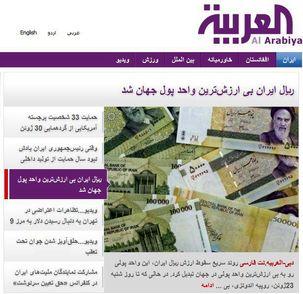 تیتر یک وبسایت العربیه در مورد وضعیت دلار در ایران / ریال ایران بی ارزش ترین پول جهان شد