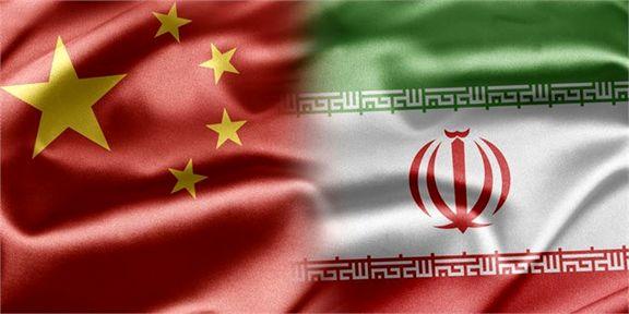 تفاهم ۱۵ میلیارد یورویی ایران با چین