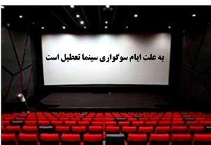 2 فروردین سینماهای کل کشور به دلیل رحلت حضرت زینب (س) تعطیل است