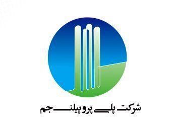 معارفه پلی پروپیلن جم 11 خرداد برگزار میشود