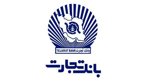 سود سازی بانک تجارت در نیمه اول سال / سود ۴۵ ریالی وتجارت برای هر سهم طی شش ماه