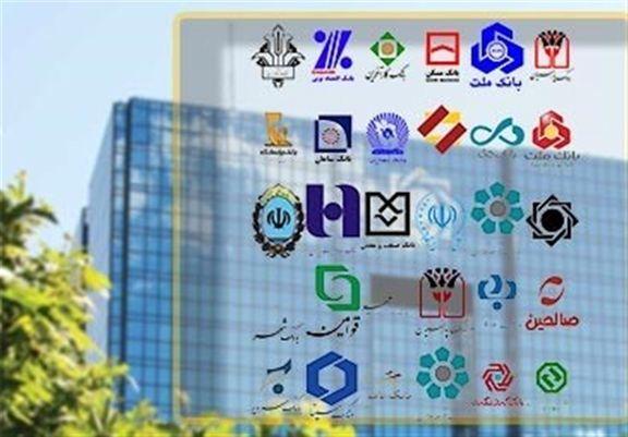 بانکهای تهران فردا تعطیل هستند