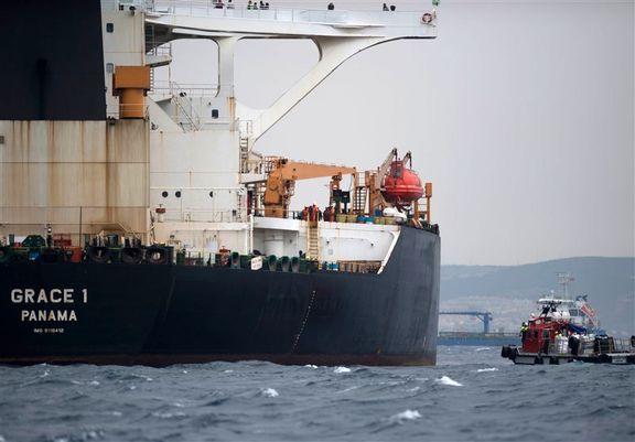 توقیف نفتکش ایرانی گریس 1 شامگاه شنبه پایان مییابد