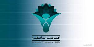 دولت با مجوز مجلس 10 هزار میلیارد تومان اسناد خزانه اسلامی منتشر می کند