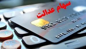 چه کسانی مشمول دریافت کارت اعتباری سهام عدالت می شوند؟