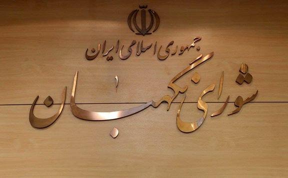 بیانیه شورای نگهبان درباره بیانات امروز رهبر انقلاب تا ساعتی دیگر منتشر میشود