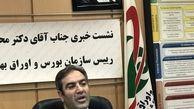 اجرای اصلاح توقف و گشایش نمادها ظرف 2 هفته آتی