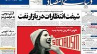 عناوین روزنامههای شنبه ۲۷ بهمنماه