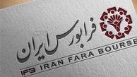 نماد دو شرکت دیگر در گروه فلزات اساسی بازار فرابورس درج شد