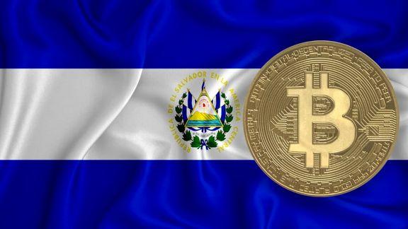 بیتکوین یکی از پولهای رسمی السالوادور شد