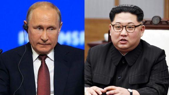 مقدمات دیدار پوتین و کیم جونگ اون در حال تدارک است