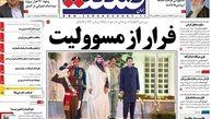 عناوین روزنامههای ۳۰ بهمن