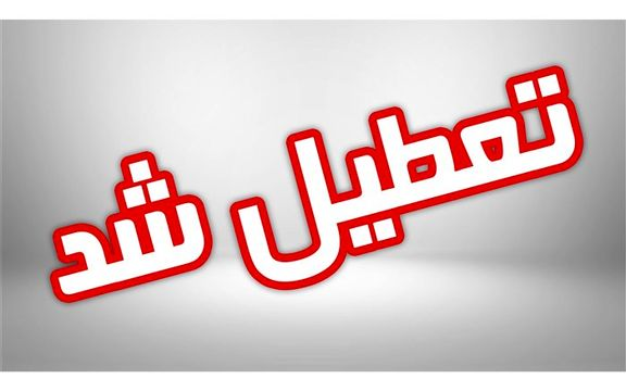 مدارس مشهد یکشنبه 10 آذرماه تعطیل شد