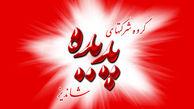 آخرین اخبار از درج نماد پدیده شاندیز در فرابورس