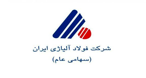 «فولای» مجوز افزایش سرمایه گرفت