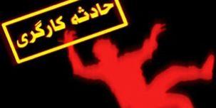 سقوط کارگران به حوضچه آمونیاک در دزفول/ 2 نفر کشته شد