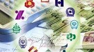 کارمزد خدمات بانکی از آذرماه افزایش می یابد