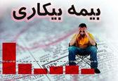 وزارت کار برای پرداخت بیمه بیکاری شرط تعیین کرد