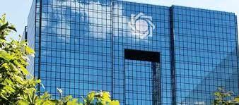 بانک مرکزی گزارش رشد اقتصادی 3 ماهه اول سال 99 را منتشر کرد
