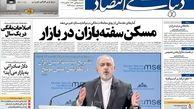 عناوین روزنامههای دوشنبه 29 بهمن