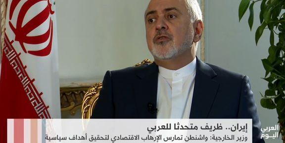 ظریف: ایران هرگز با کسی که دست به جنگ اقتصادی علیه مردم اش میزند مذاکره نمی کند