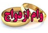سال گذشته ۴۳ هزار میلیارد تومان وام ازدواج به ۸۲۳ هزار نفر پرداخت شد