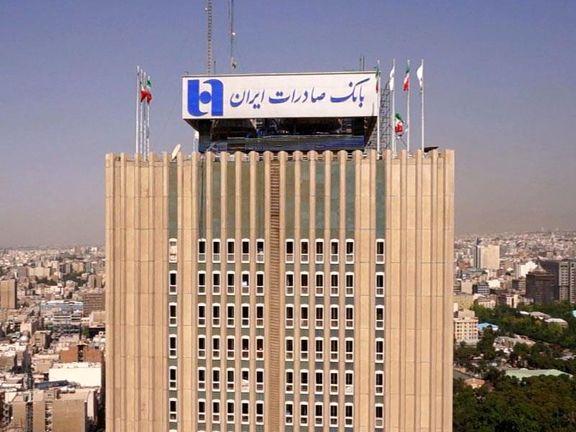 بانک صادرات افزایش سرمایه می دهد